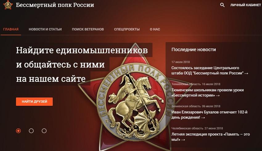 Главная страница официального портала Бессмертный полк России