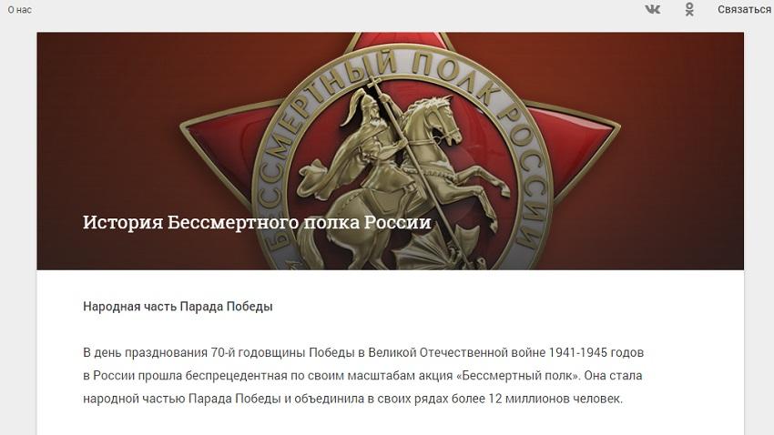 Официальный сайт Бессмертный полк - история создания