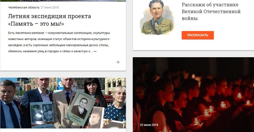 Новости и статьи на портале Бессмертный полк