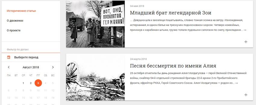 Официальный сайт Бессмертный полк - Новости и статьи