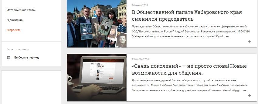 Портал Бессмертный полк - статьи о проекте