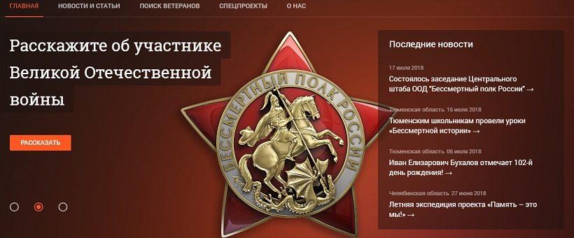 Бессмертный полк - главная страница портала