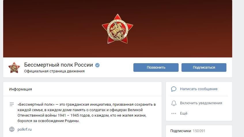 Бессмертный полк - группа в социальной сети