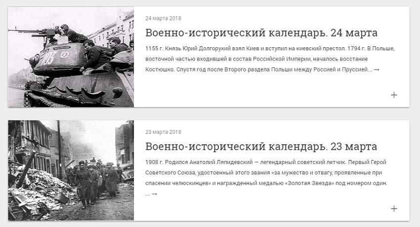 Бессмертный полк - новости и статьи официального сайта