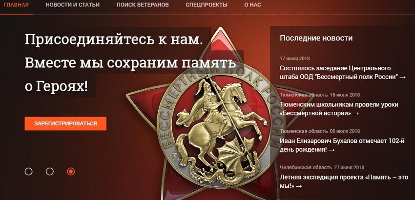 Бессмертный полк - официальный сайт портала