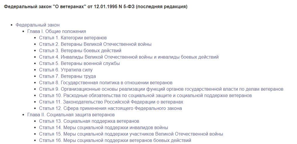 """Федеральный закон от 12.01 1995 года № 5-ФЗ """"О ветеранах"""""""