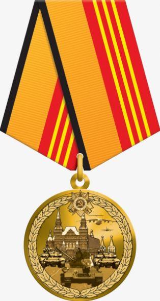 Медаль Министерства обороны РФ «За участие в военном параде в ознаменование 75-летия Победы в Великой Отечественной войне 1941–1945 гг.»